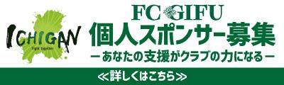 FC岐阜個人スポンサー募集