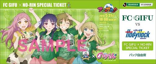 2015FC岐阜×のうりん_チケット