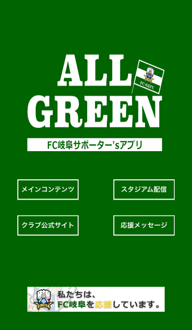 ALL GREEN