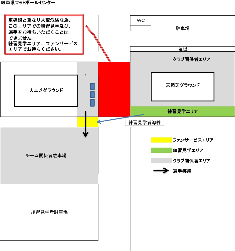 岐阜県フットボールセンター