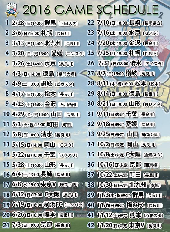 2016FC岐阜試合日程