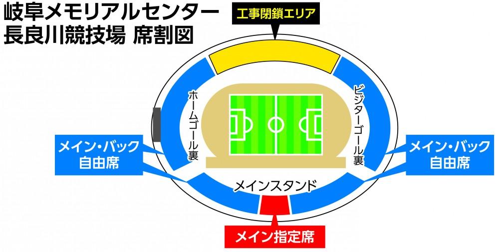 長良川競技場席割図 ヴィッセル神戸