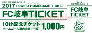 FC岐阜TICKET HP用
