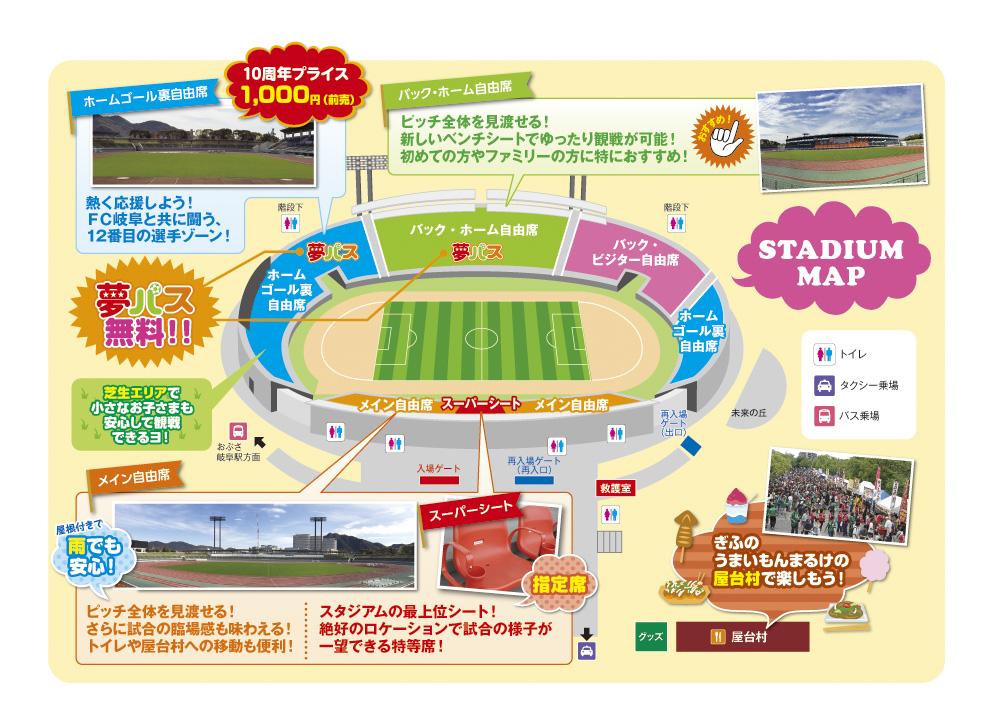 長良川競技場_図