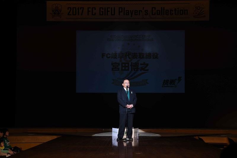 2017FC GIFU Player`s Collection!! 【じゅうろくプラザホール】 (3)