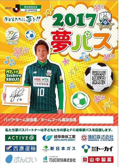 7校_夢パスオモテ_20170213