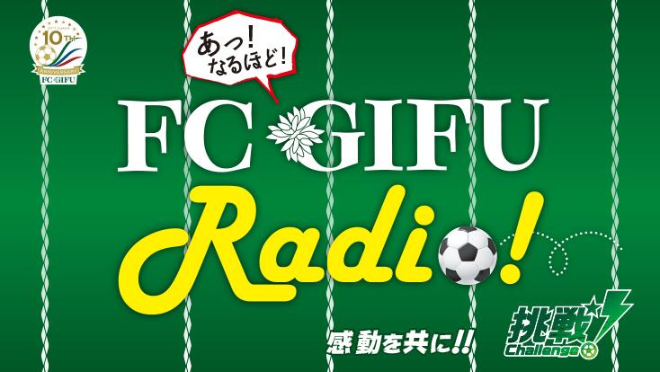 TOP画像2017_FCGIFURadio!