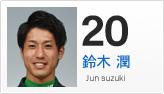20鈴木 潤