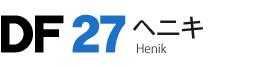 27へニキ