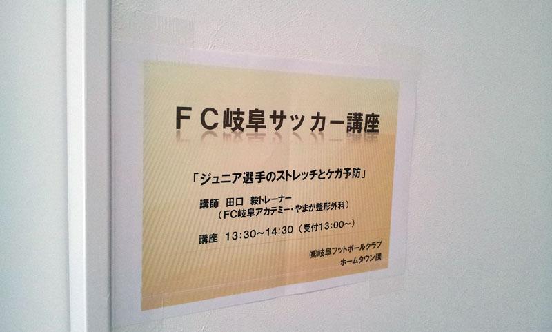 fcgifu_clinic_01
