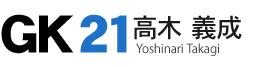21高木 義成