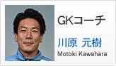 川原 元樹 GKコーチ