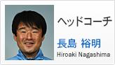 長島 裕明 ヘッドコーチ