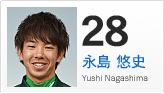 28永島 悠史