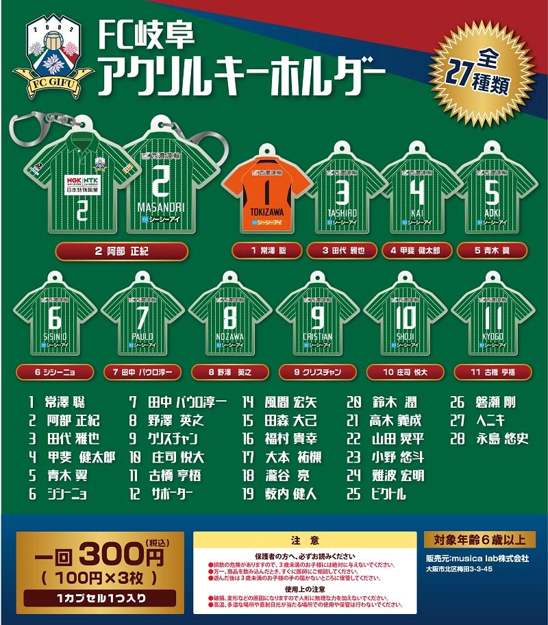 FC岐阜_アクリルキーホルダー_2017_POP