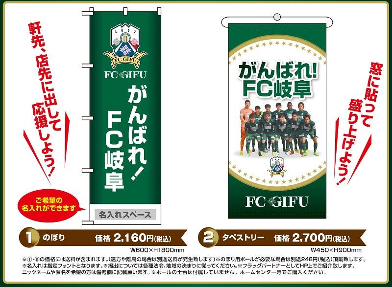 修正版 170304-FC岐阜様_スポンサー募集チラシ-