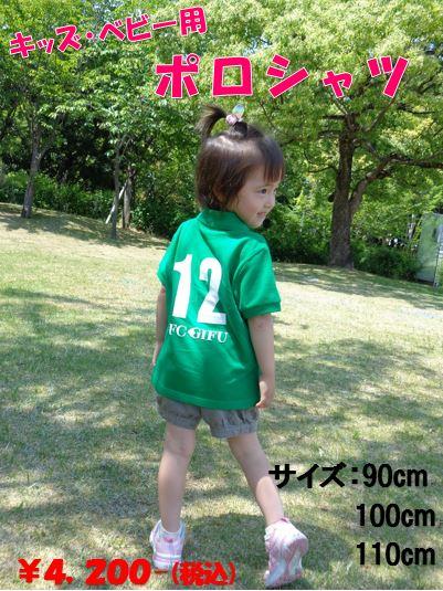 キッズ用ポロシャツ01