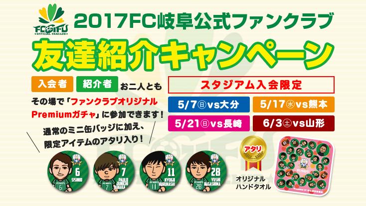 fanclub20170001