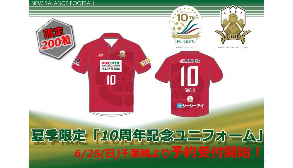 2017_FC岐阜記念モデル_コメント_2017061
