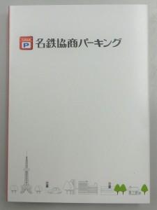 名鉄協商メモ