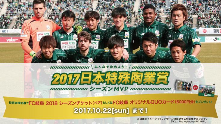 2017日本特殊陶業賞TOP