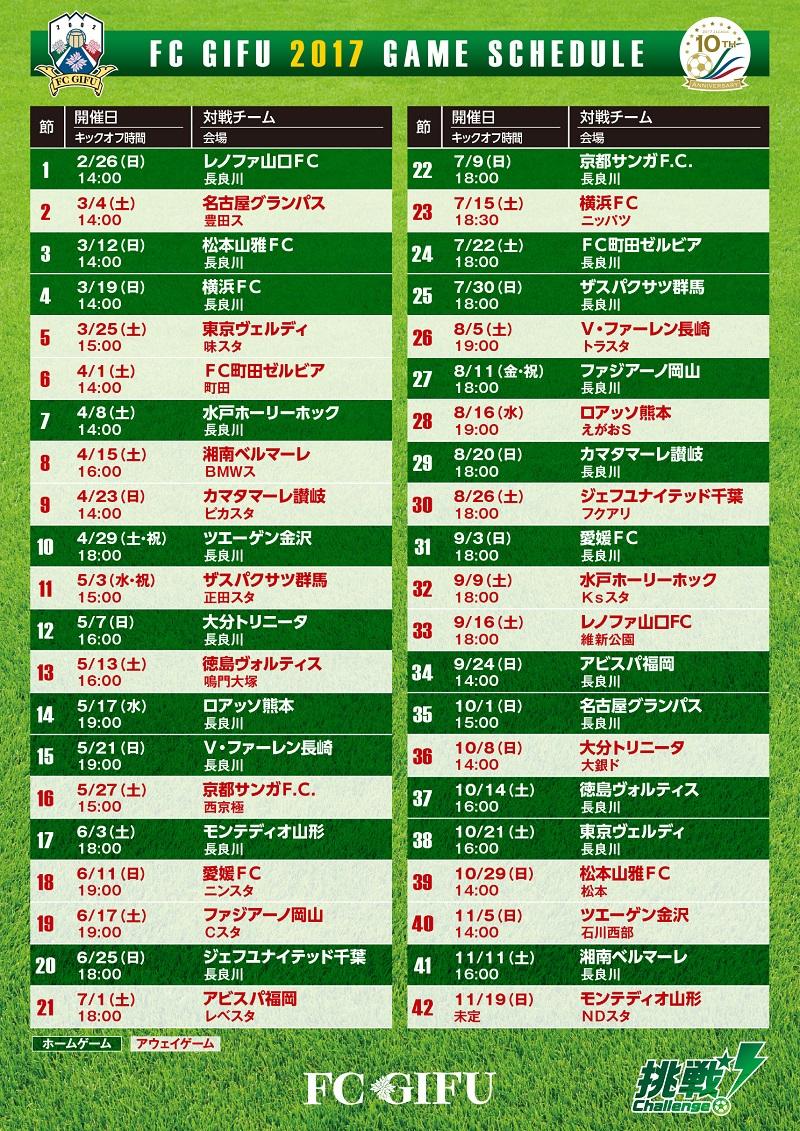 HP用ゲームスケジュール_42節未定_201707