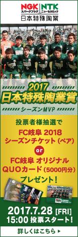 2017日本特殊陶業賞サイド