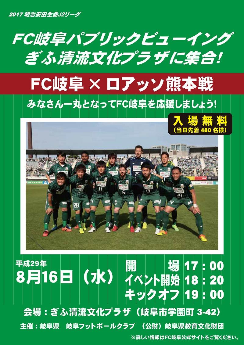 FC岐阜ポスター縮小版