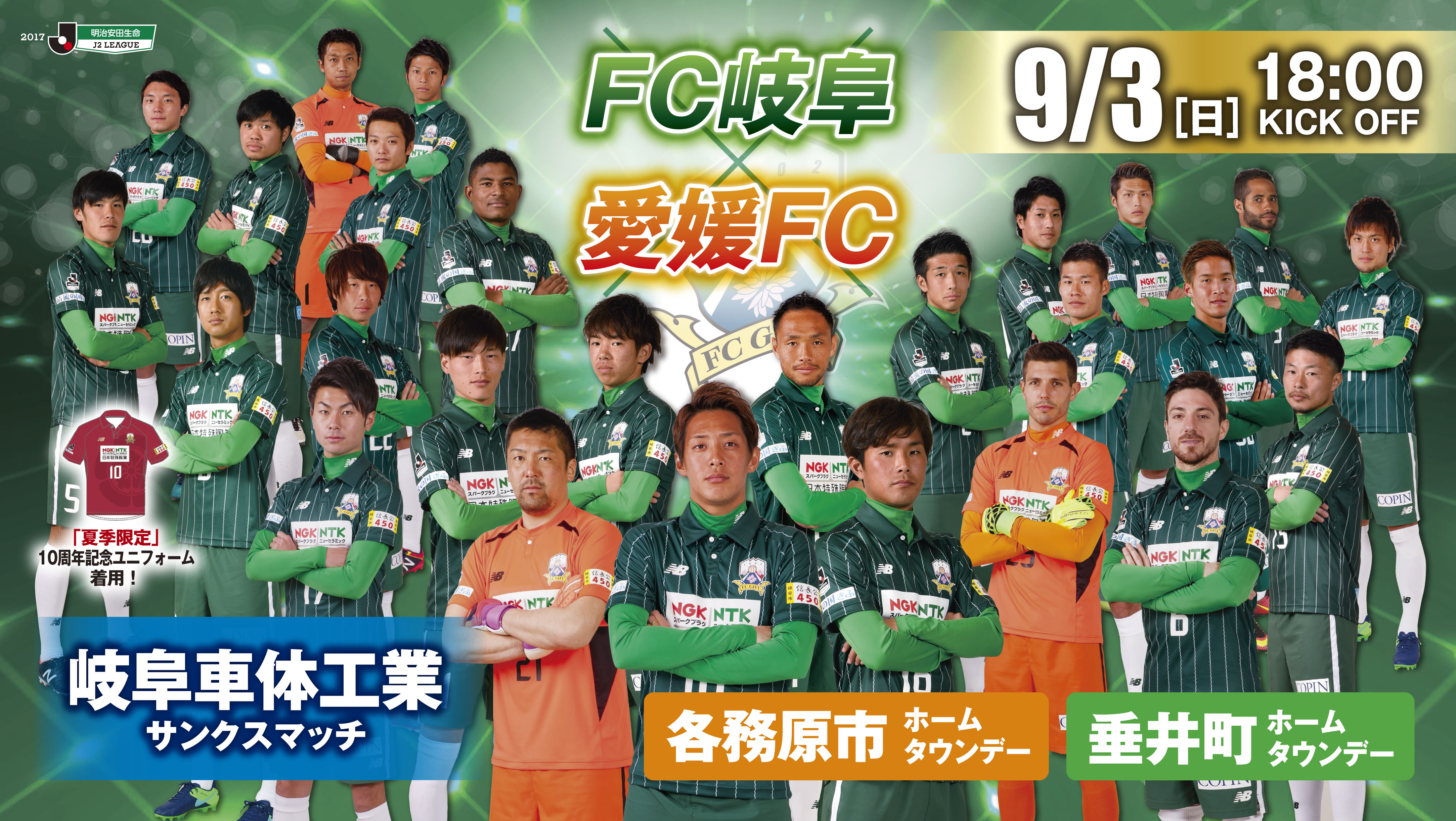 vs愛媛FC