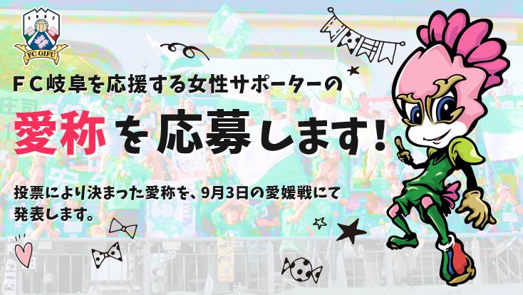 promo_FC岐阜を応援する女性サポーターの愛称応募フォーム